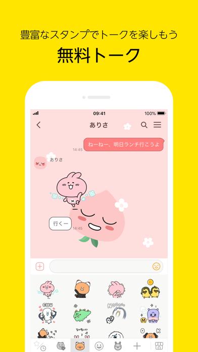 カカオトーク- KakaoTalk ScreenShot0