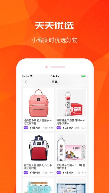 淘宝优惠券-省钱购物领优惠券app screenshot-3