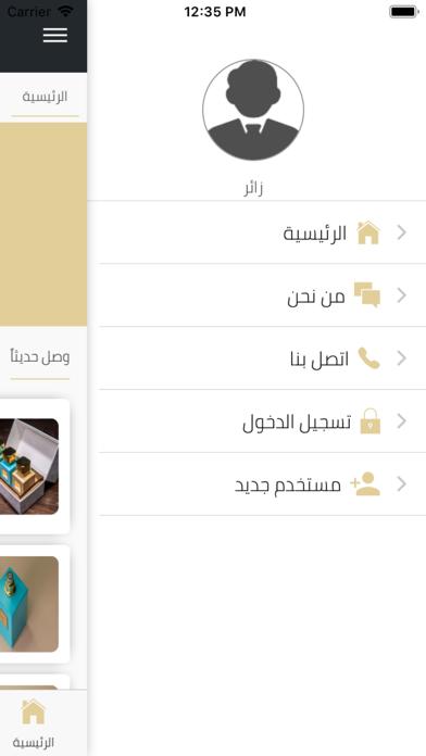 Reem Designلقطة شاشة3