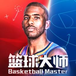 篮球大师-经典策略篮球手游