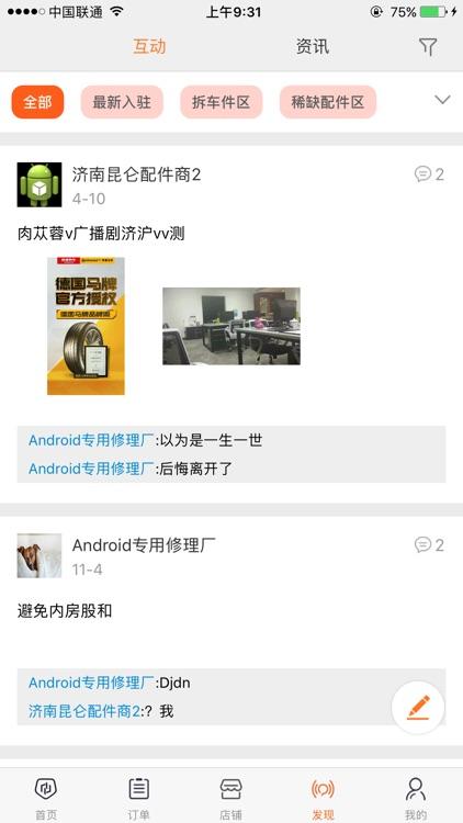 远盾汽配商户版 screenshot-3