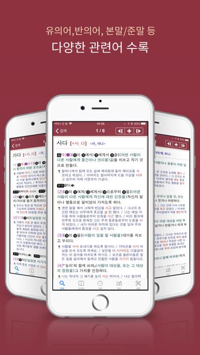 고려대 한국어사전 2012のおすすめ画像4