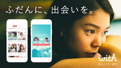 出会いはwith(ウィズ) 婚活・マッチングアプリ ScreenShot6