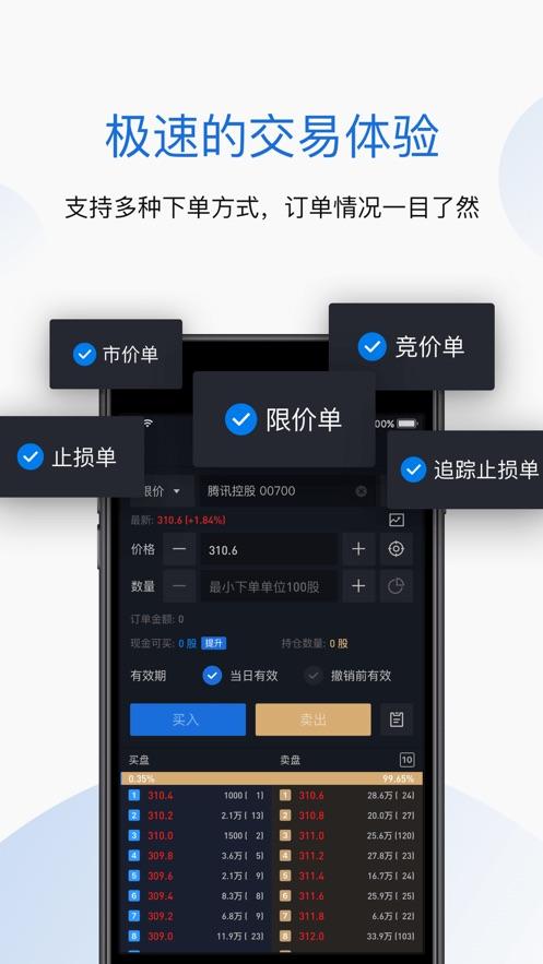 雪盈证券-美港股开户交易 App 截图
