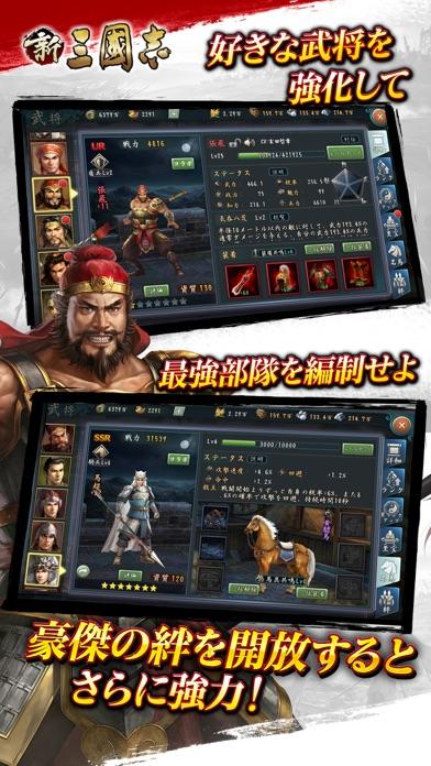 新三國志:育成型戦略シミュレーションゲームのおすすめ画像4