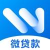 微贷款-官方低息借钱app