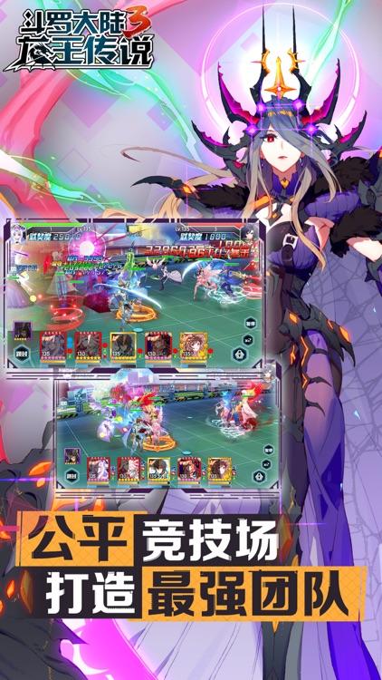 斗罗大陆3-动画合作手游 screenshot-4