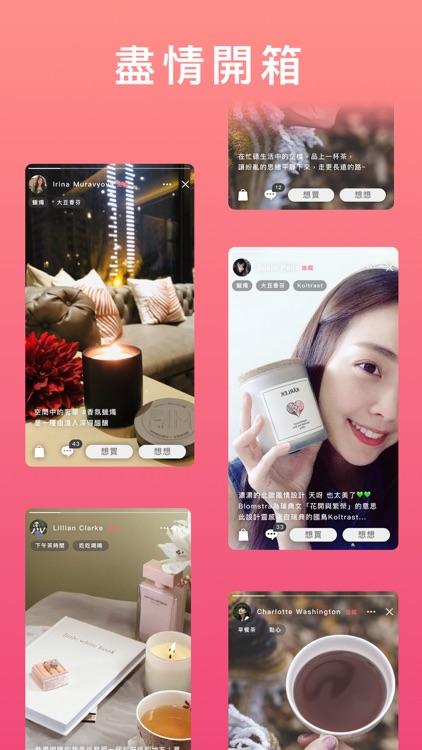 開箱 screenshot-3