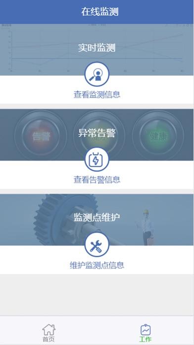 广澳代维屏幕截图3