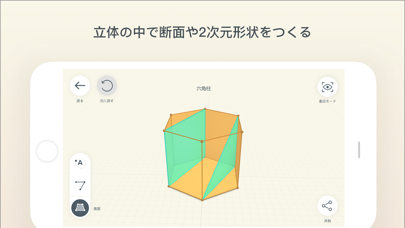 Shapes 3D - Geometry Drawingのおすすめ画像3