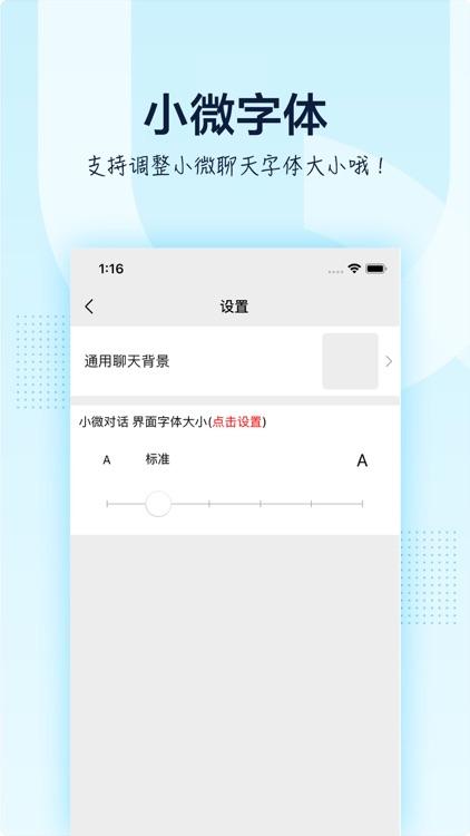 微商截图侠 - 好用的微商截图宝工具 screenshot-5