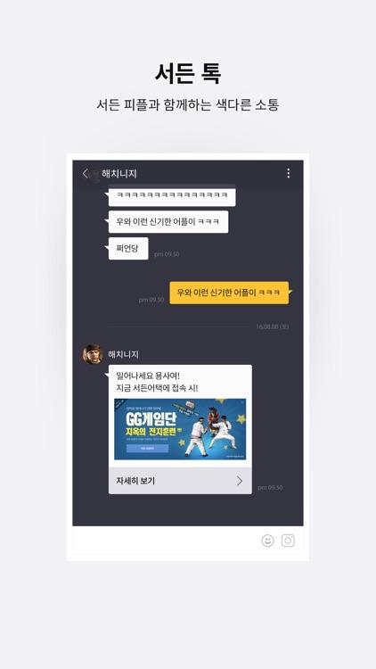 서든라디오 screenshot-6