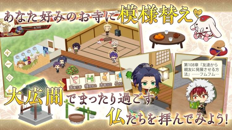 なむあみだ仏っ!-蓮台 UTENA- screenshot-3