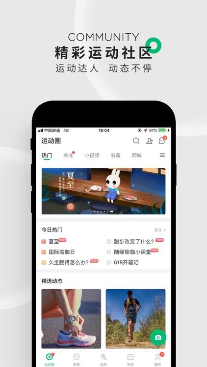 咕咚-跑步健身训练课程 screenshot-4