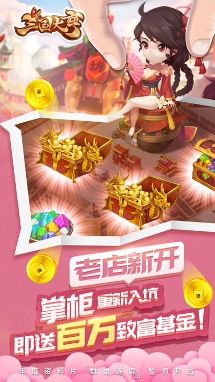 三国大亨-三国题材模拟经营手游 screenshot-4