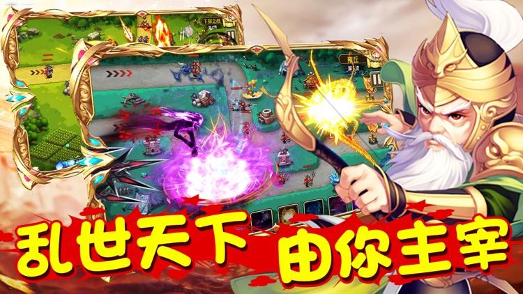 塔防三国志:三国游戏 休闲单机手游 screenshot-0