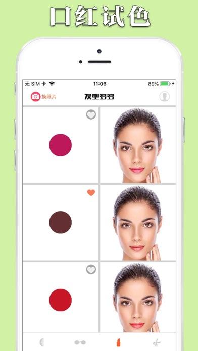 发型多多-发型设计与脸型搭配のおすすめ画像7