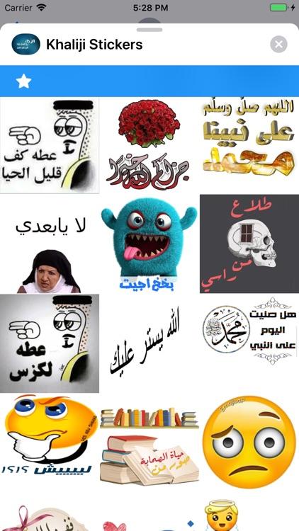 Khaliji Stickers screenshot-7