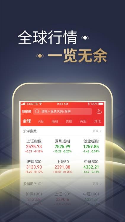 同花顺至尊版-股票软件 screenshot-7