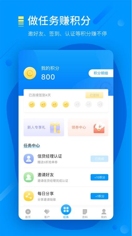 信贷360-信贷经理贷款获客助手 screenshot-4