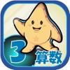 ビノバ 算数-小学3年生- - iPhoneアプリ