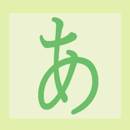 初级日语-新版大家的标准五十音日本语单词