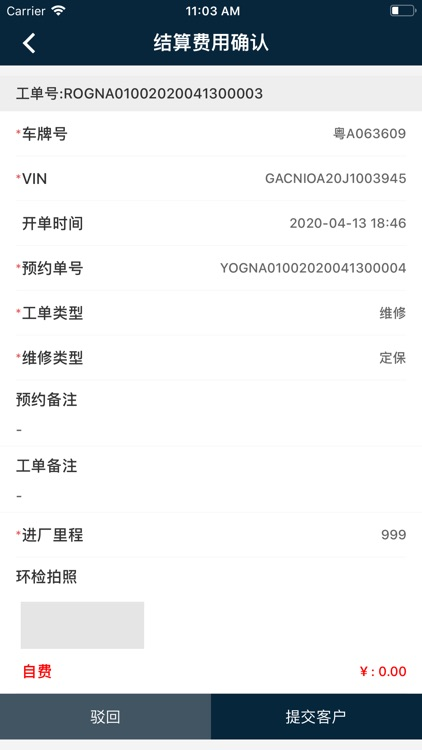 广蔚SSM screenshot-7