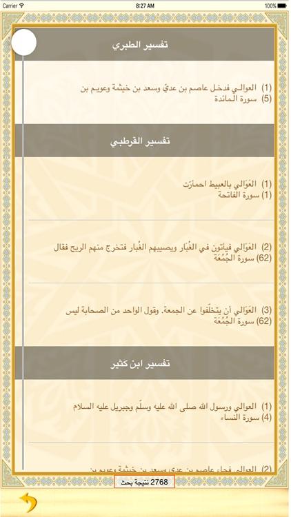 المرجع الأكبر للتراث الإسلامي screenshot-3