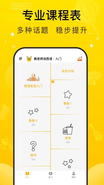 鹿老师说外语 - 零基础小语种入门学习 screenshot-5