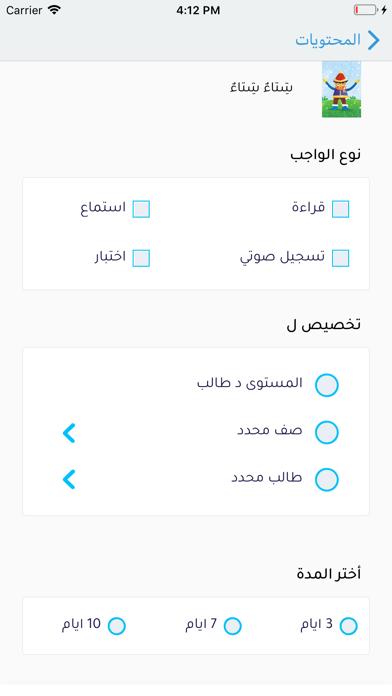معلم - أقرأ بالعربيةلقطة شاشة5