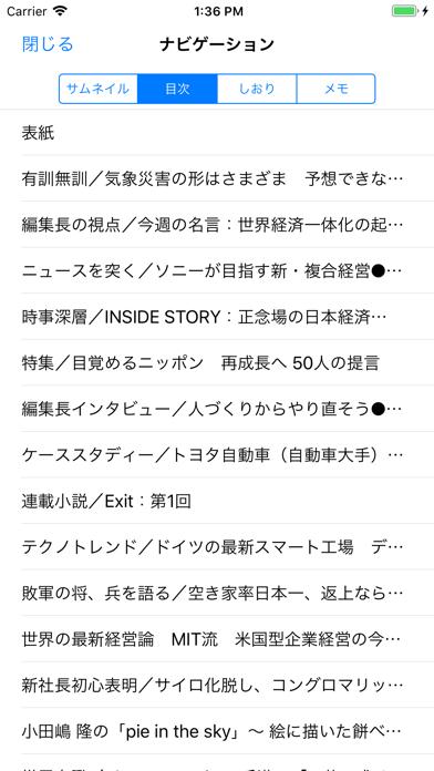 日経ビジネス誌面ビューアー screenshot1