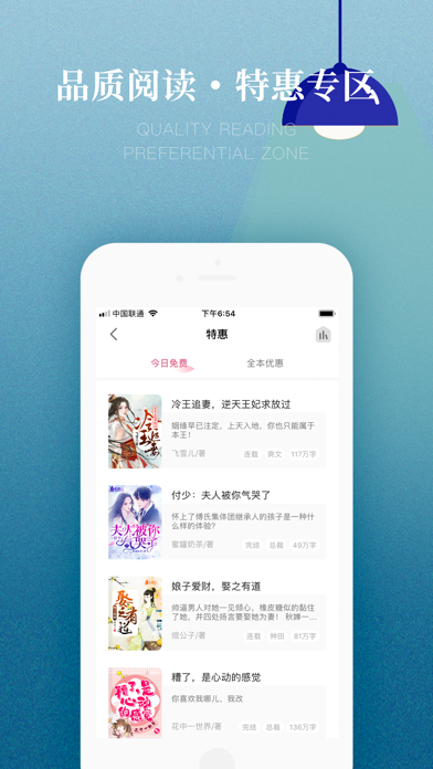 粉瓣书城-热门小说电子书阅读软件 screenshot four