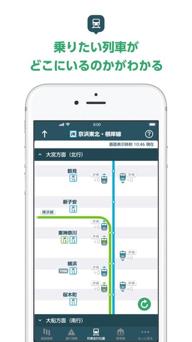 JR東日本アプリのおすすめ画像4