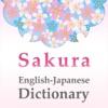 桜英和和英辞典 - iPhoneアプリ