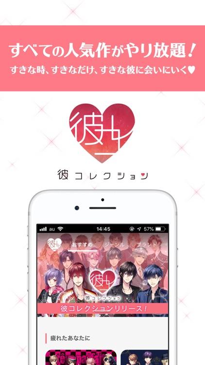 彼コレクション / 乙女ゲーム読み放題アプリ
