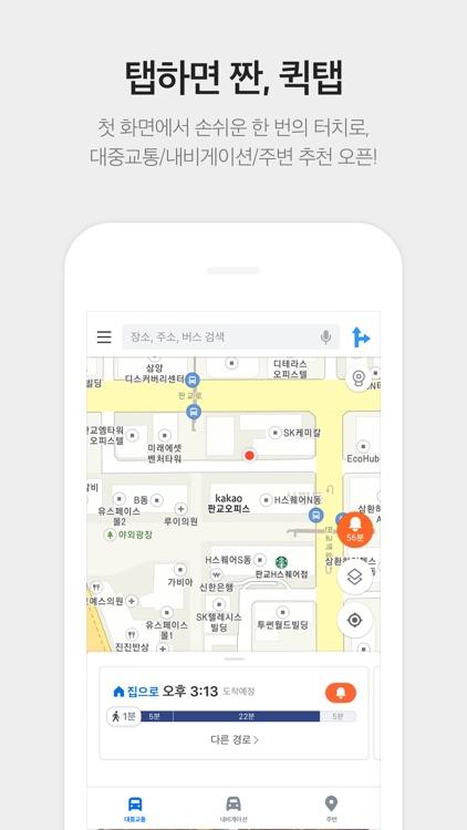 KakaoMap - Korea No.1 Map screenshot-3