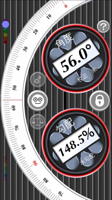 角度傾斜計のおすすめ画像1