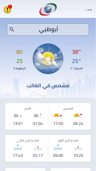 Weather UAEのおすすめ画像1