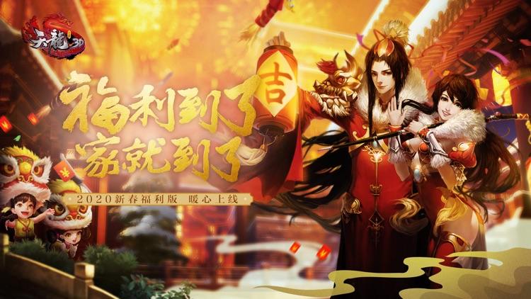 天龙3D-新春福利版 screenshot-0