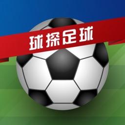 球探足球-综合足球运动社区