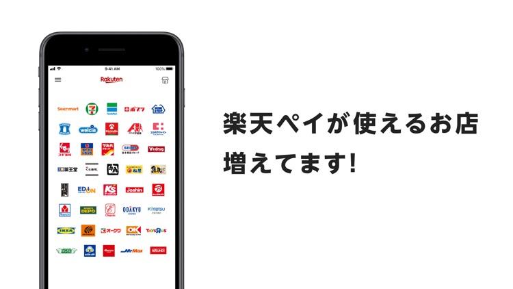 楽天ペイ-かんたん、お得なスマホ決済アプリ! screenshot-5
