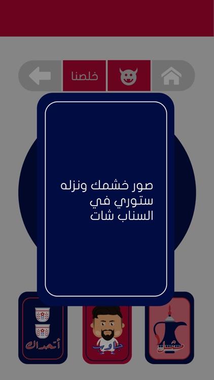 Jalsah جلسة screenshot-5
