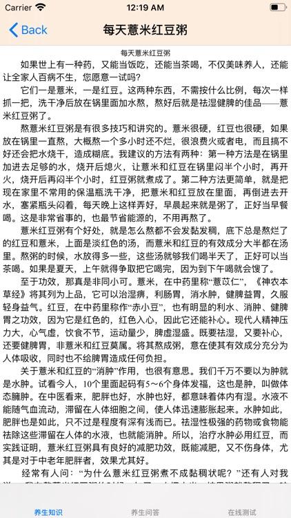 养生知识大全 screenshot-3