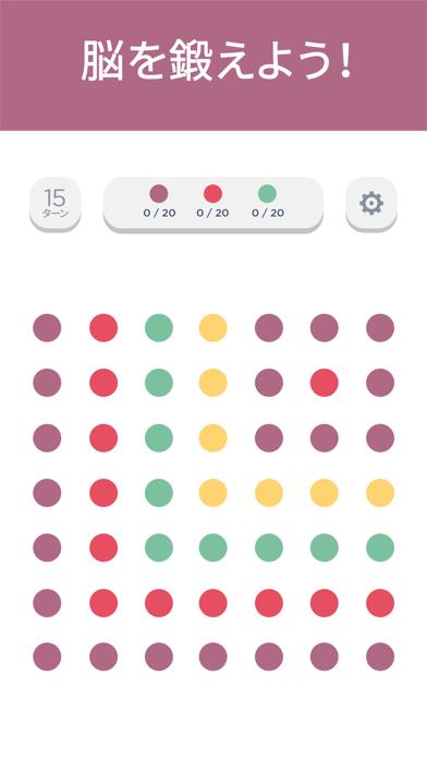 Two Dotsのおすすめ画像6