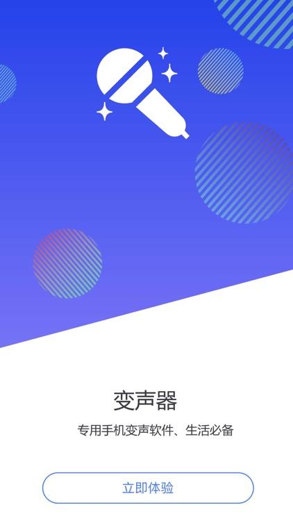 变声器-专业语音变声软件 screenshot-4