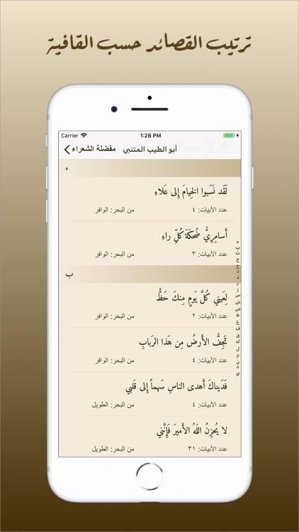 ديوان العرب screenshot-5