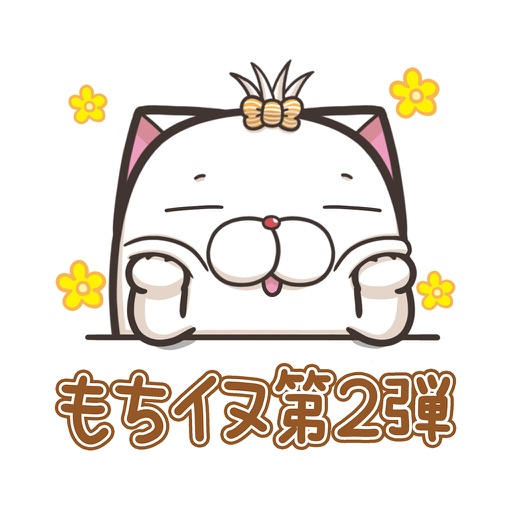 フレンチブルドッグモチちゃん 2 (JP)