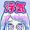浮気サレ女-MASK APP LLC