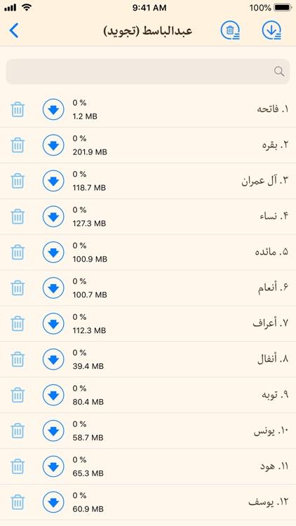 قرآن فارسی و تفسیر(اهل البیت) screenshot-7