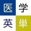 医学部英単語 - iPhoneアプリ